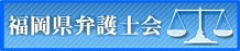 福岡県弁護士会