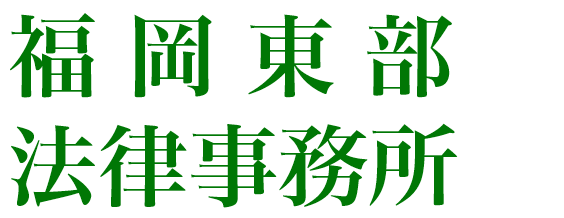 福岡東部法律事務所
