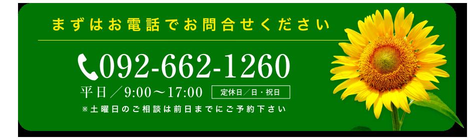 まずはお電話でお問合せください☎︎ 092-662-1260 平日/9:00〜17:00 定休日/日・祝日 ※土曜日のご相談は前日までにご予約下さい